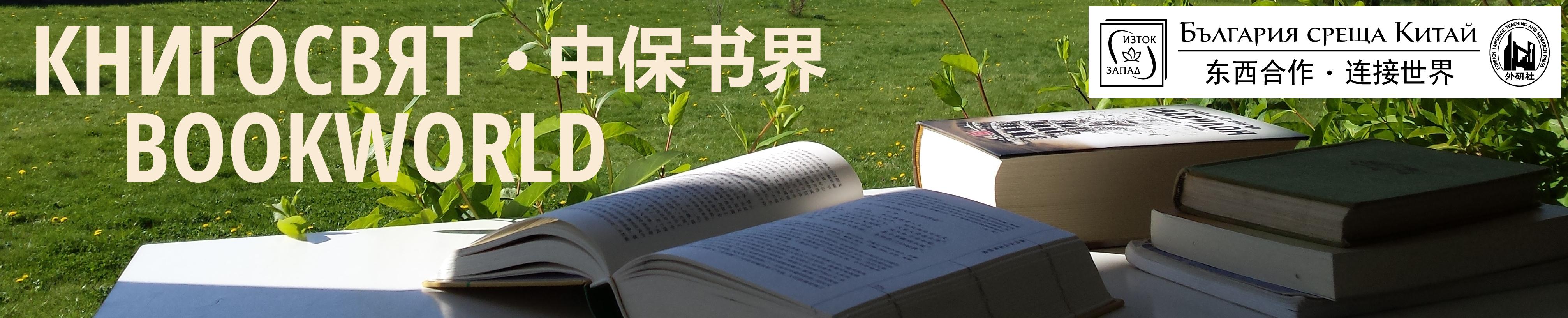 КНИГОСВЯТ ~ BOOKWORLD ~ 中保书界
